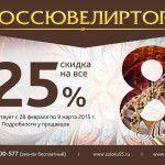 Весенняя скидка -25% на украшения в Россювелирторге!