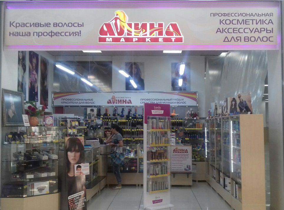 алина 2