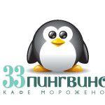 33-pingvina