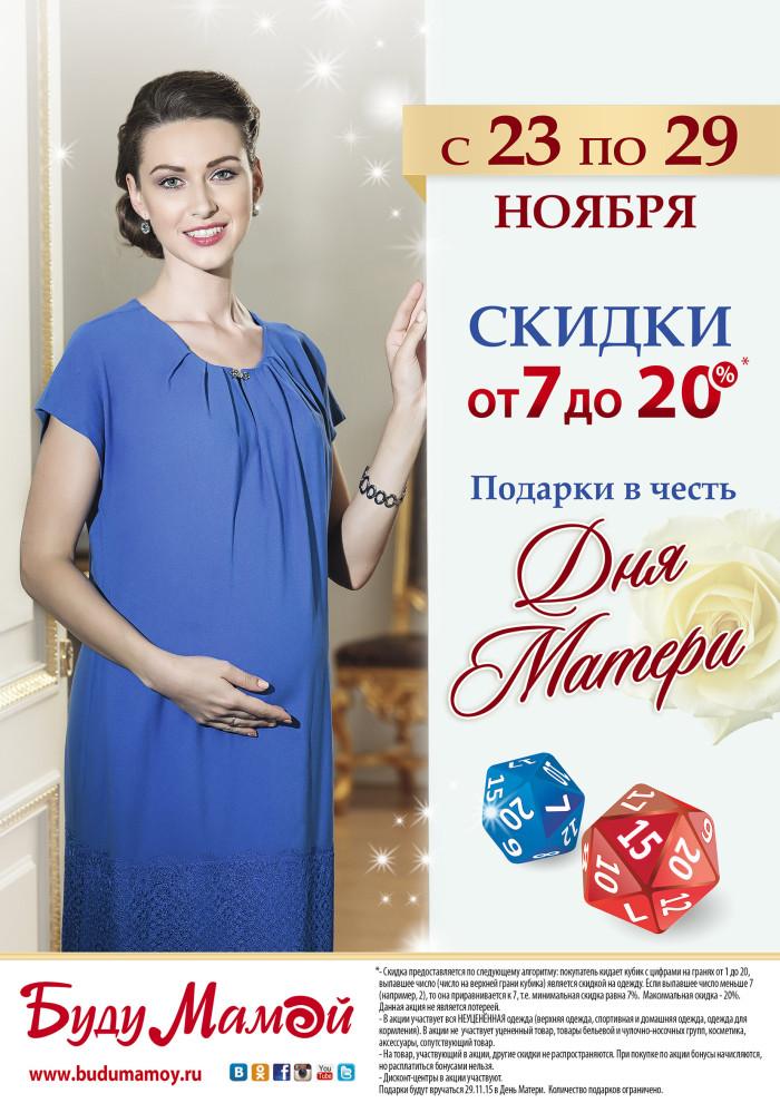 Фестиваль беременных в омске