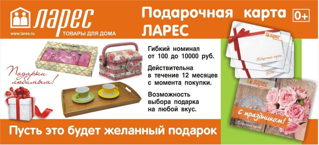 флаер_ПодарочнаяКАРТА_11-15_с2-2