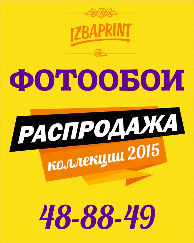 IzbaPrint-Festival