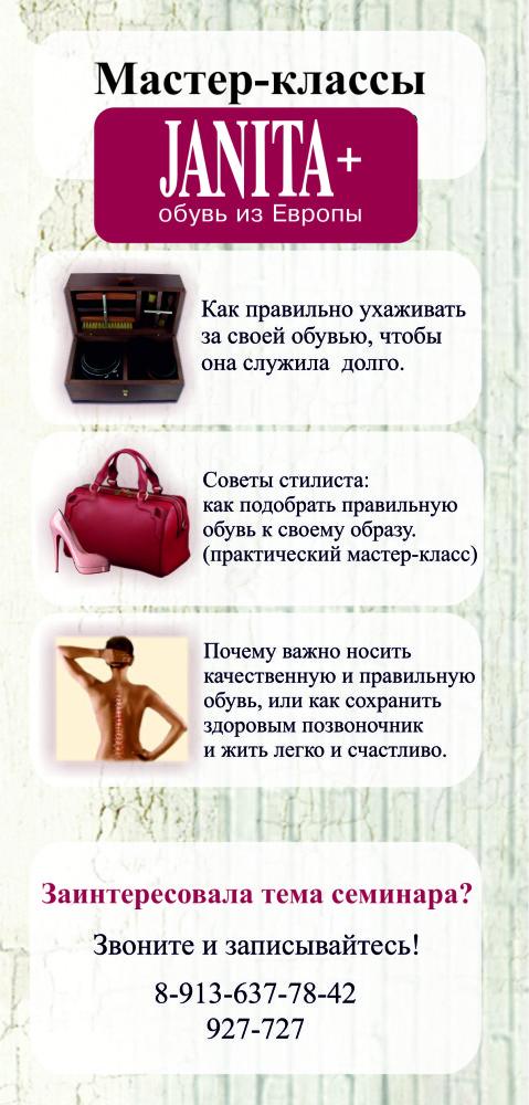master-klassy-dlya-festa