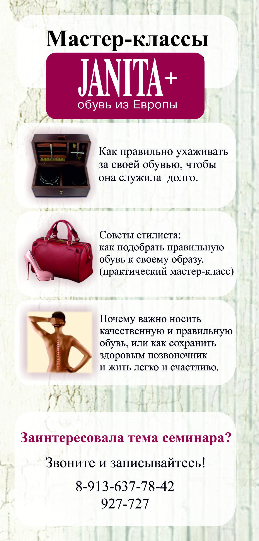 Блузка Мастер Класс В Омске