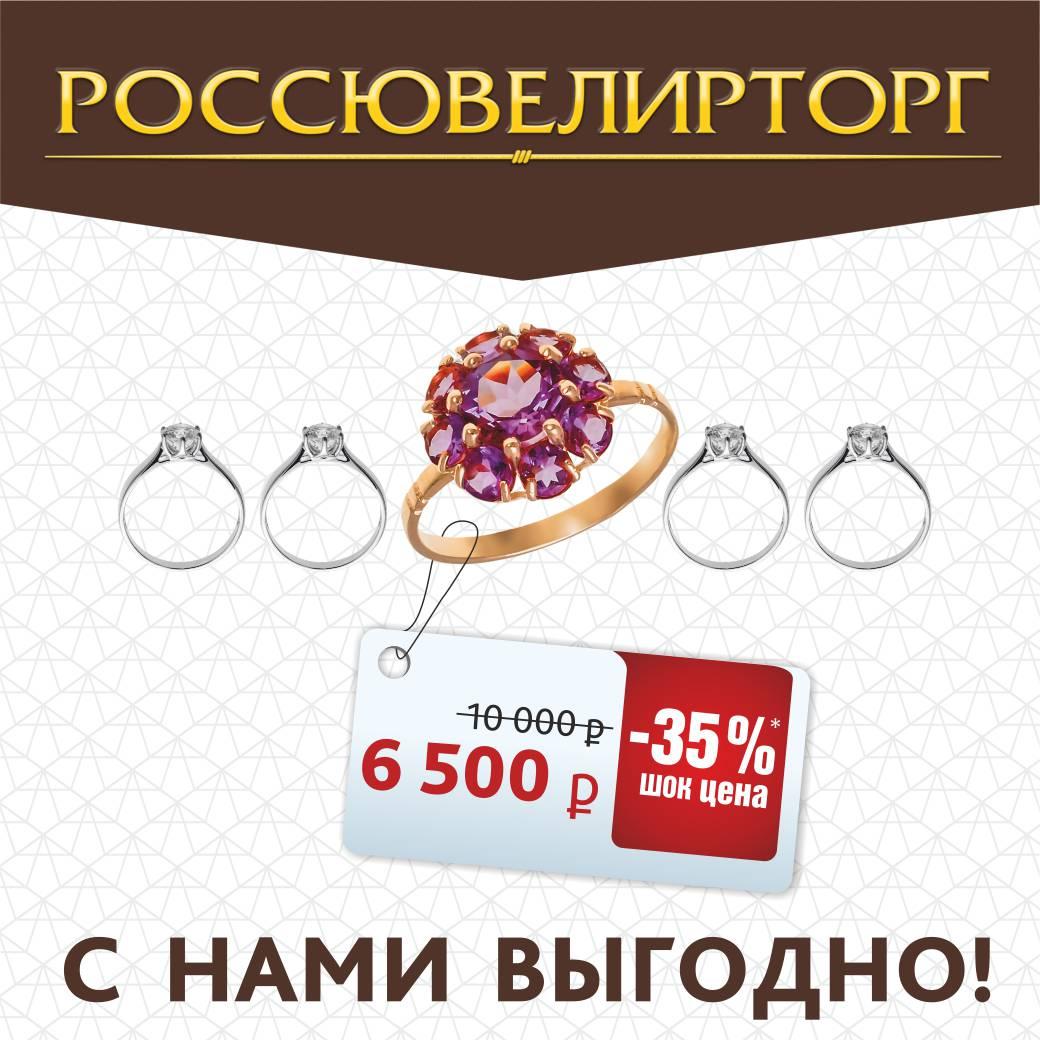 Zoloto55 Ru Интернет Магазин Омск