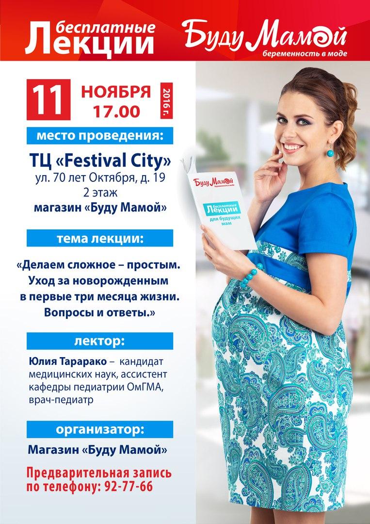 Курс лекции для беременных