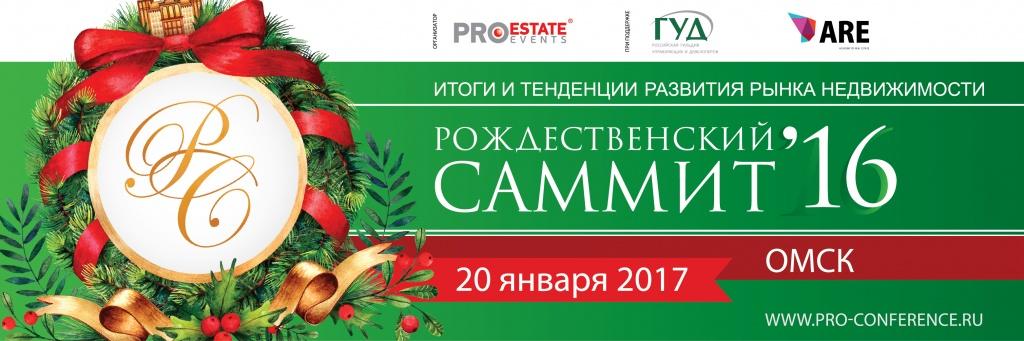 шапка рождественский саммит 2017 Омск-01