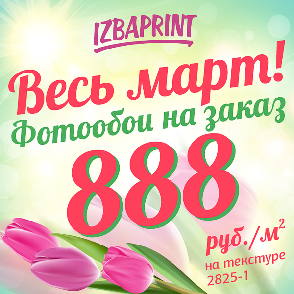 8m-888-Fest