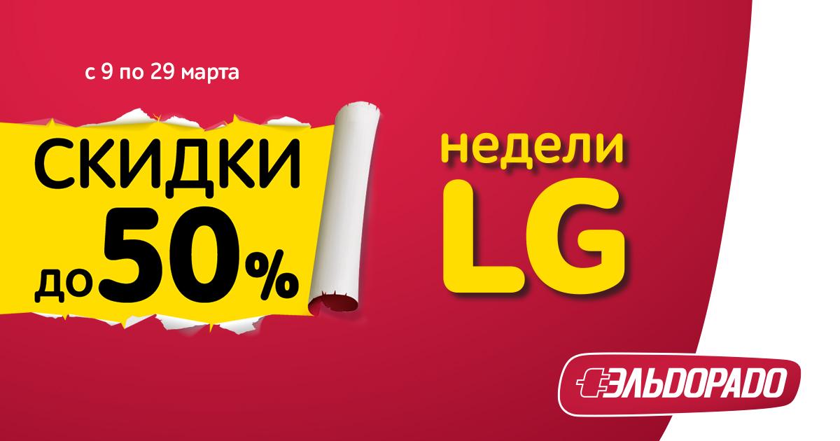 lg-weeks-1200-630-2