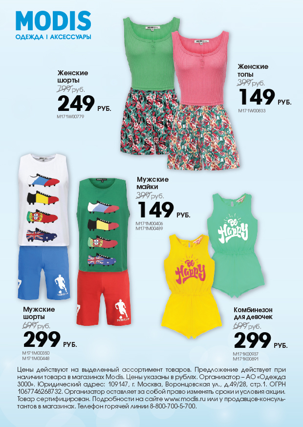 Модис Каталог Одежды Детской Москва Интернет Магазин