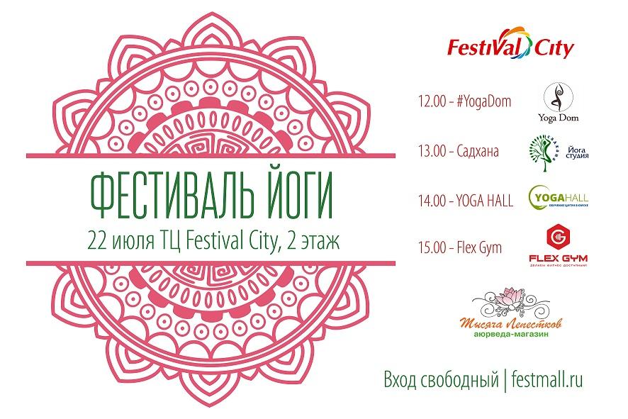 festival3-01