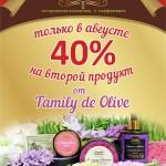 листовка 40% (3)
