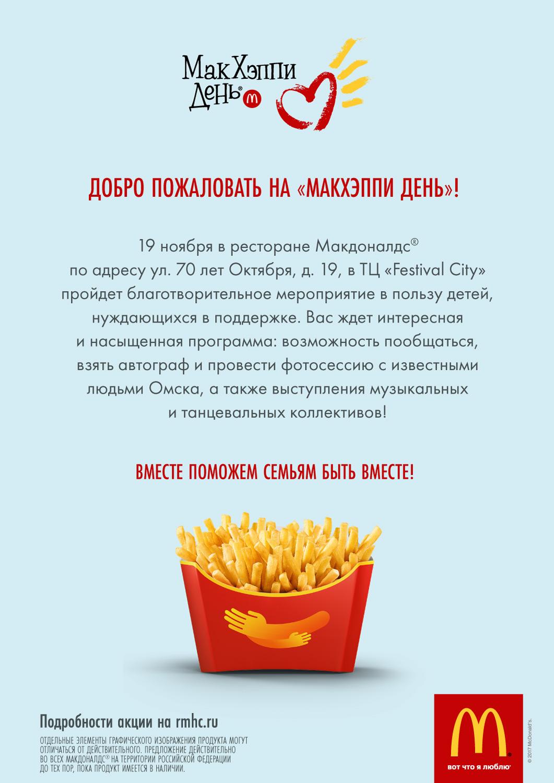 MCD_McHappyDay2017_Poster-A2_Omsk