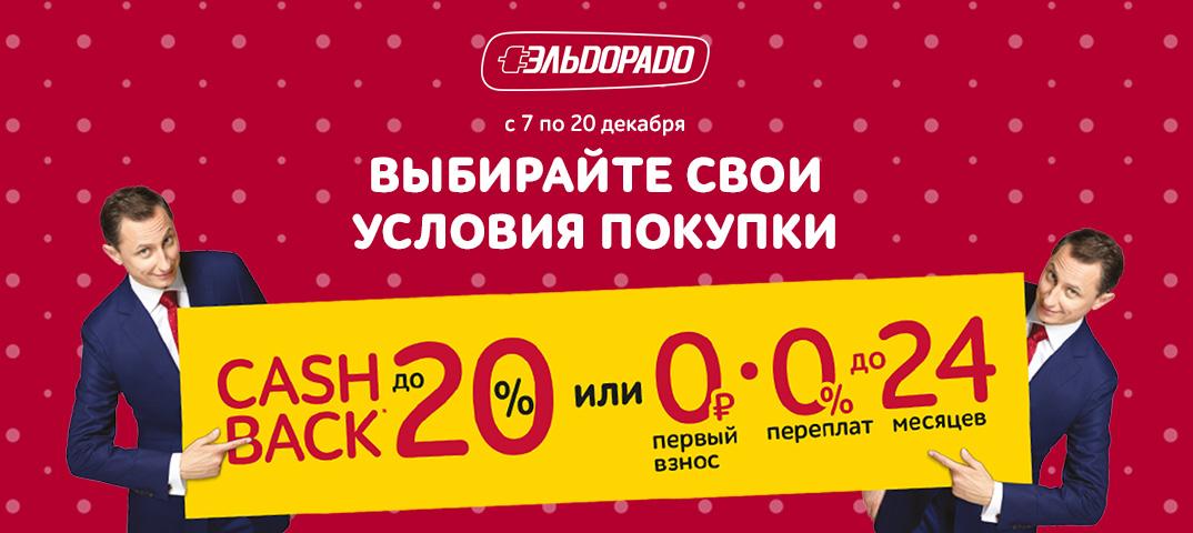 1074-480-cashback-rassrochka-vadimka