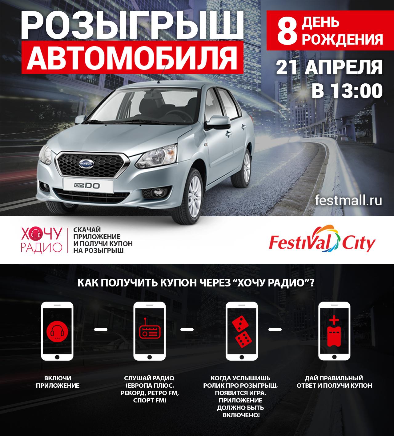 Rozygrysh_avtomobilya__KhOChU_RADIO_SKhEMA