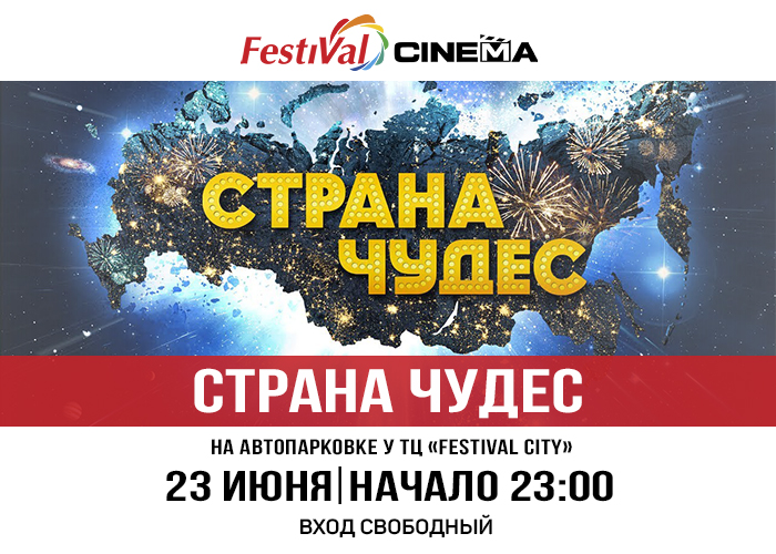 Post_VK_Festival_cinema