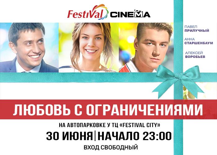Post_VK_Festival_cinema_LYuBOV_S_OGRANIChENIYaMI