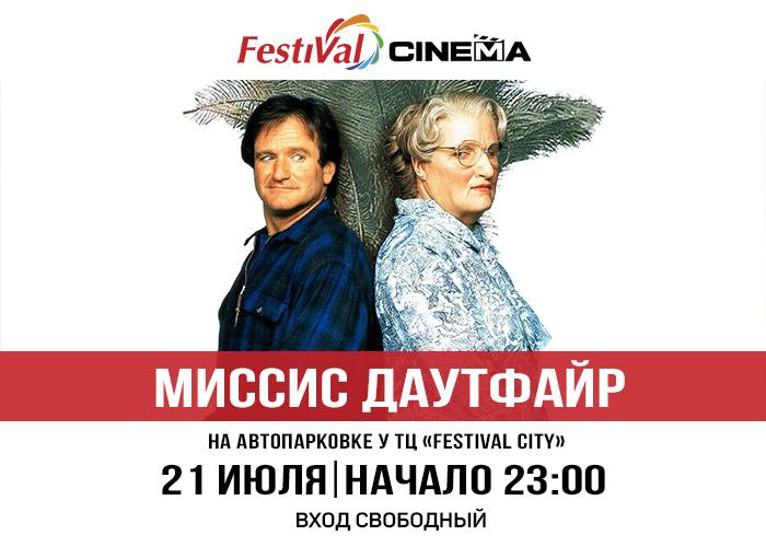 Post_VK_Festival_cinema_MISSIS_DAUTFAJR_21_IYuLYa